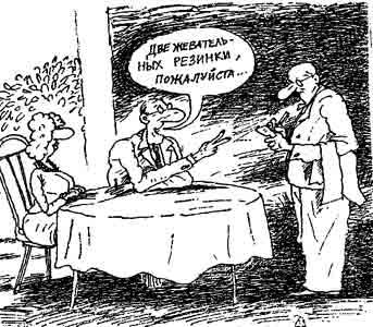 """- Dos chicles, por favor. Autor: V. Nenashev, """"Izvestia"""", 1992"""