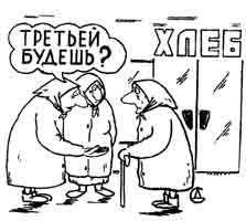 """""""-¿Vas a ser la terecera?"""" """"Panadería"""". Autor: S. Dúdchenko,""""Izvestia"""", 1992"""