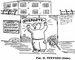 """Textos: Clínica psiquiátrica. ¡Abrir! Autor: I. Turuchko, publicado en """"Komsomólskaia Pravda"""", 1992"""