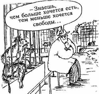 "-Sabes, cuanto más me apetece comer menos me apetece ser libre. Autor: V. Shílov. ""Izvestia"", 1991"