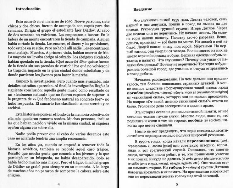 El-caso-Diatlov-edicion-bilingue