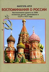 Книга Мануэля Арсе Воспоминания о России