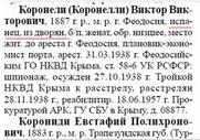 """Газетные сведения об """"испанце, из дворян"""" Викторе Коронелли"""