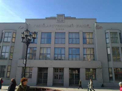 Edificio de la banca estatal (1926)