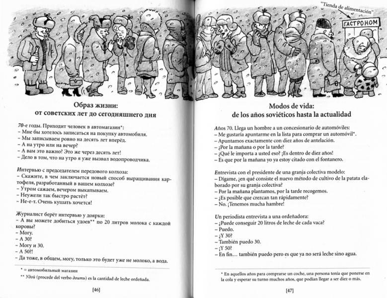chistes-rusos-ejemplo-pagina