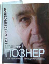 Vladimir Pozner. Despedida de las ilusiones. 2011